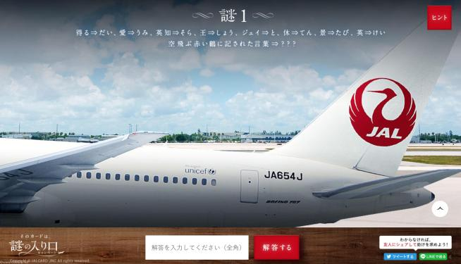 JAL 謎1