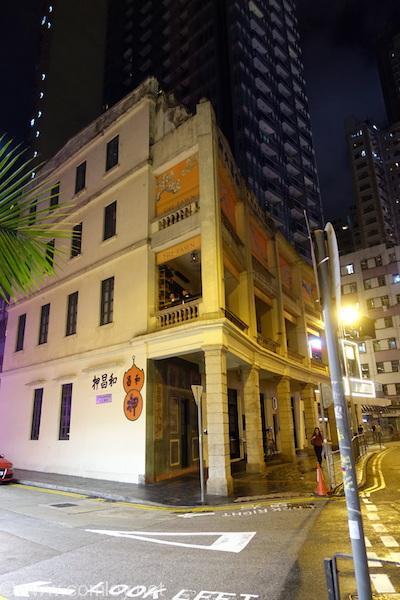 和昌大押, Wan Chai, 香港