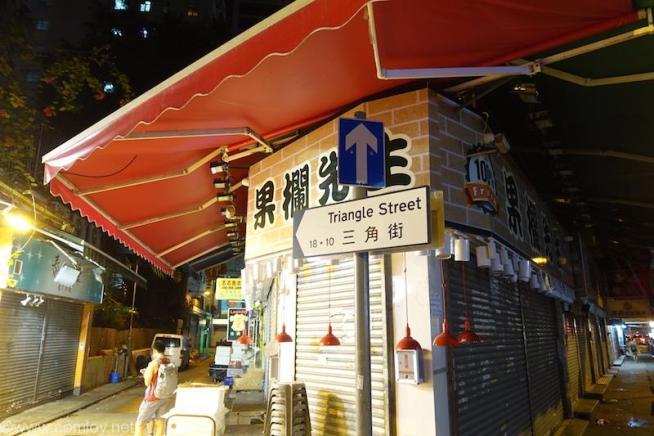 三角街、香港 湾仔