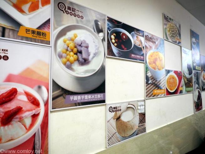 海記合桃坊甜品 Hoi Kee Walnut Place