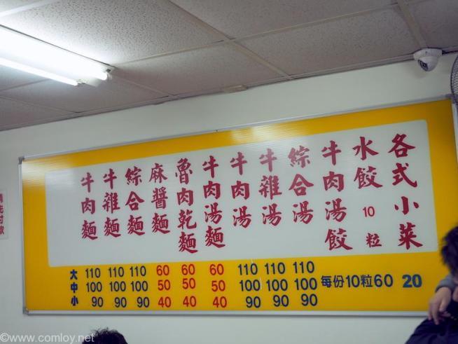 「富宏牛肉麺」