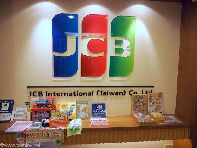「JCBプラザ台北」
