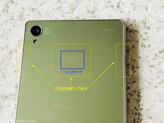 Xperia Z3 NFC場所