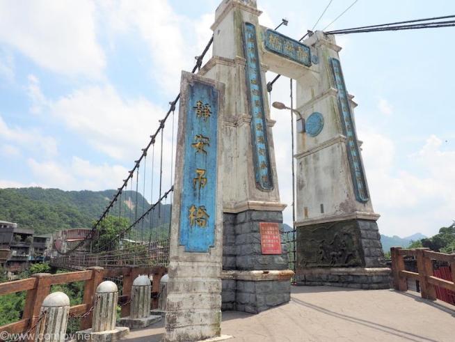 十份 静安吊橋