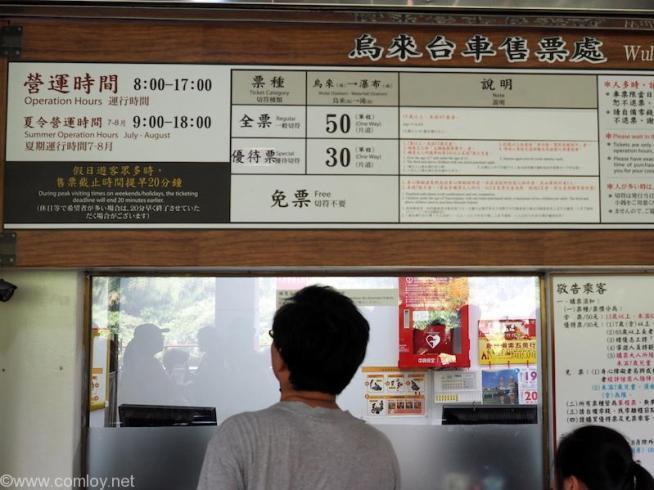 烏来 トロッコ列車 運賃と時刻表
