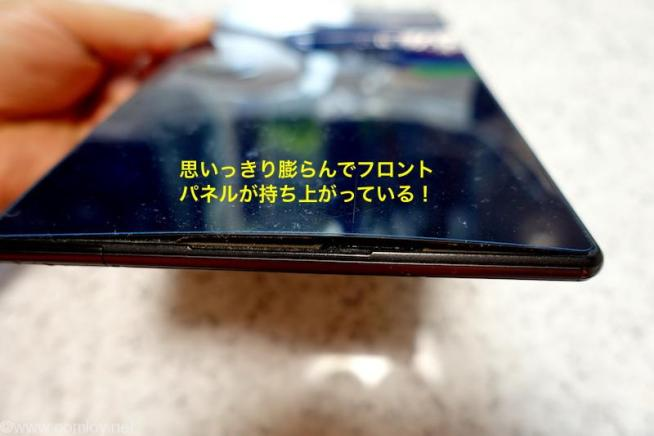 Xperia Z3 Tablet Compact SGP612 バッテリー膨張