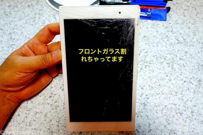 破損した1代目のXperia Z3 Tablet Compact SGP612