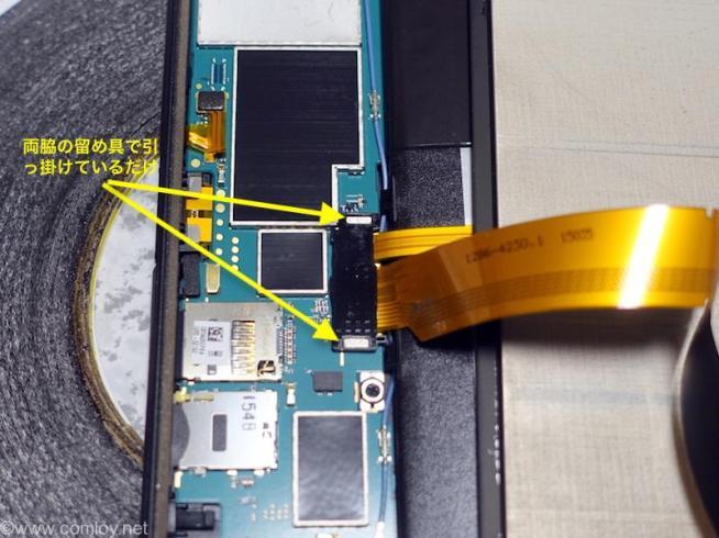 Xperia Z3 Tablet Compact SGP612フレキ端子