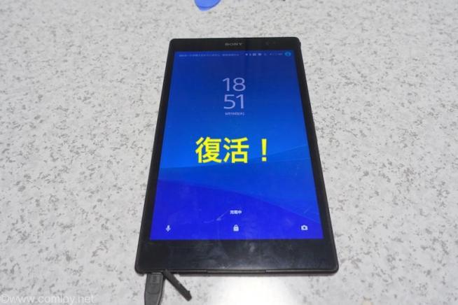 Xperia Z3 Tablet Compact SGP612動作チェック