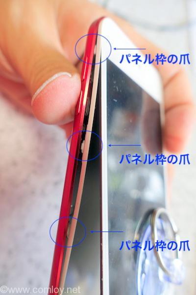 ipod Touch 第6世代開腹 フロントパネルの外枠を外す