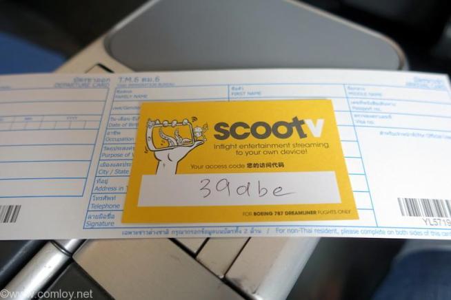 スクート(SCOOT) TR869 成田 - バンコク SCOOT BIZ SCOOTVクーポン