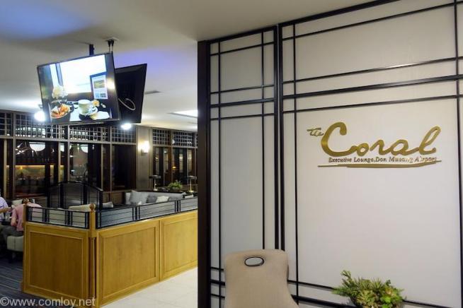 ドンムアン空港(Bangkok Don Mueang Intl) The Coral Executive Lounge 1F