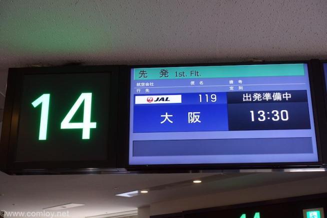 日本航空 JAL119 羽田 - 伊丹 ボーディング
