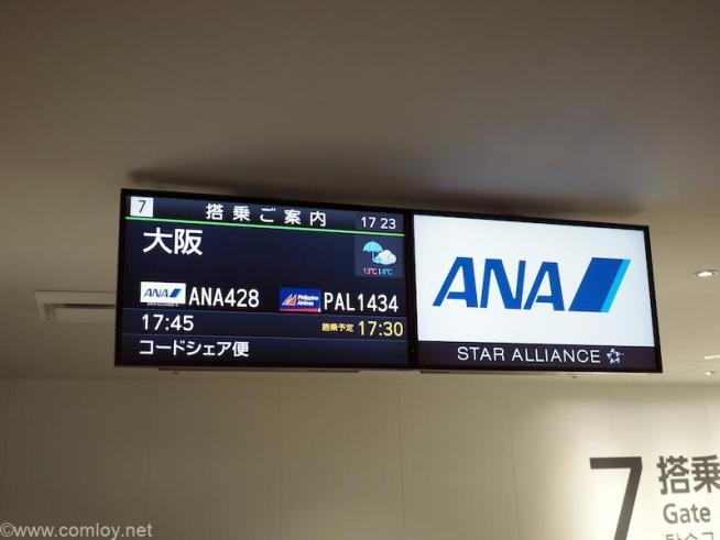 全日空 ANA428 福岡 - 伊丹 ボーディング