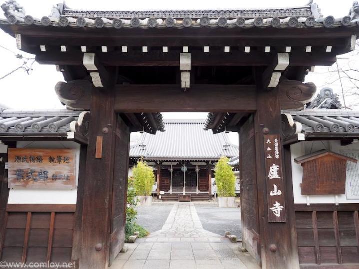 「廬山寺」(ろざんじ)