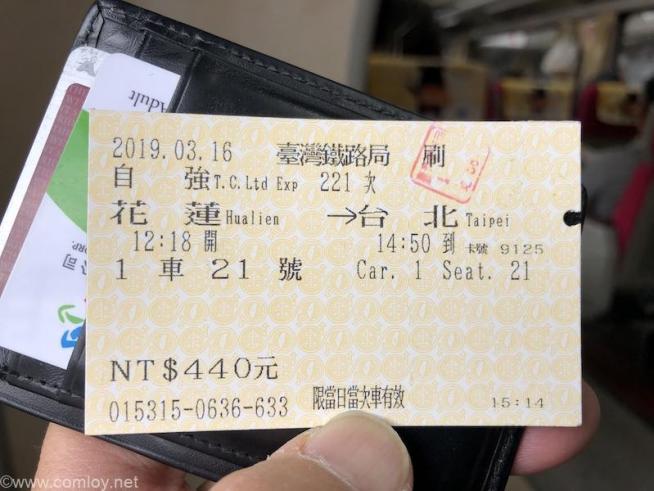 花蓮-台北チケット