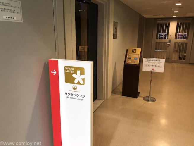 関西空港 JALサクララウンジ