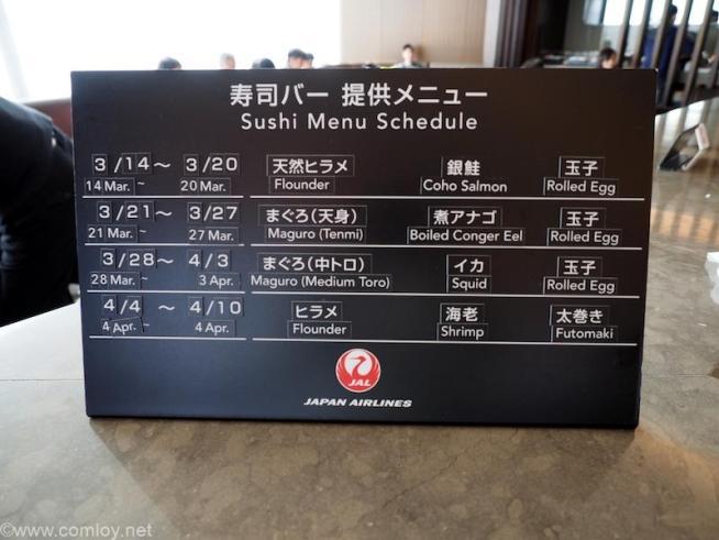 成田空港 JALファーストクラスラウンジ寿司バーメニュー