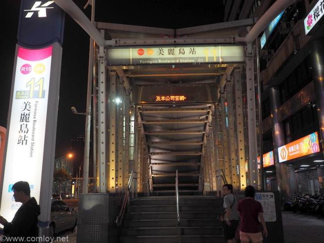 台湾 高雄 美麗島駅