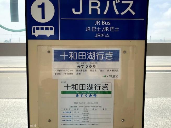酸ヶ湯温泉行きバス時刻表