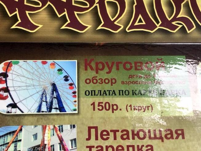 ウラジオストク 「カルセリ(Карусель)」遊園地観覧車の料金