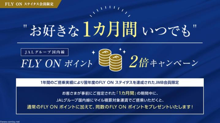 JAL 好きな一ヶ月FOP2倍キャンペーン