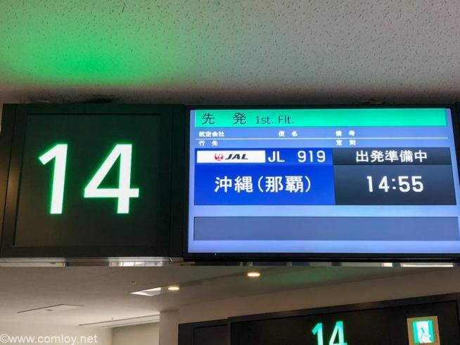 日本航空 JAL919羽田 - 那覇