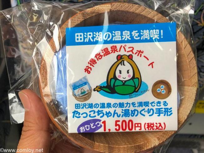 田沢湖温泉湯巡り手形