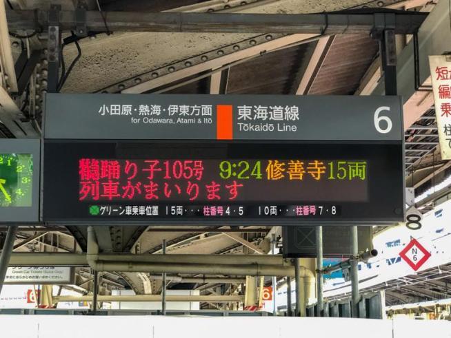 横浜駅にて