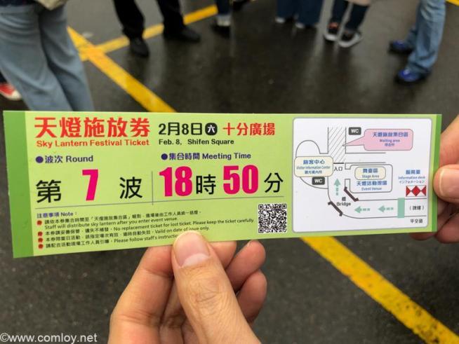 新北市 平渓天燈節(Pingxi Sky Lantarn Festival)チケット