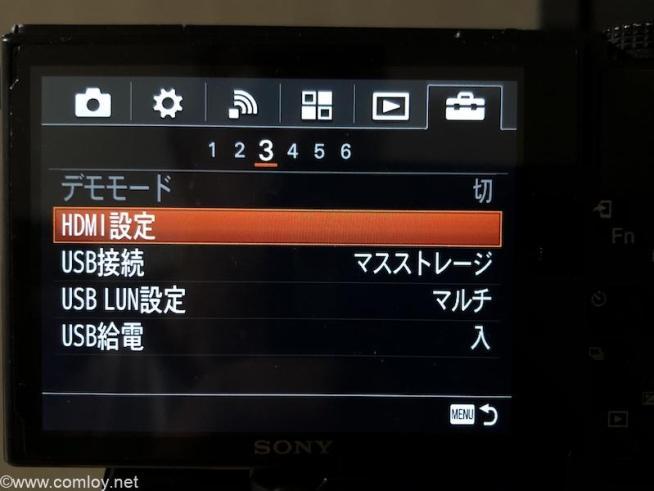 「HDMI設定」