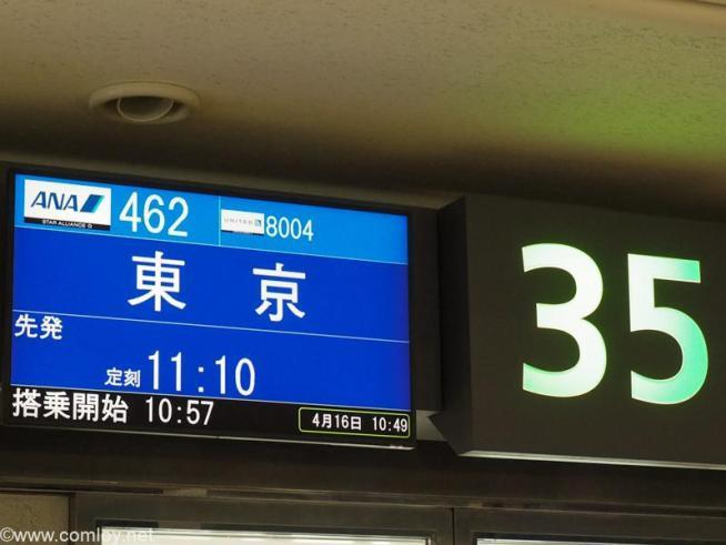 全日空 ANA462 那覇 - 羽田 ボーディング