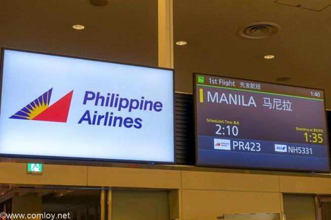 フィリピン航空 PR423 羽田 - マニラ ボーディング