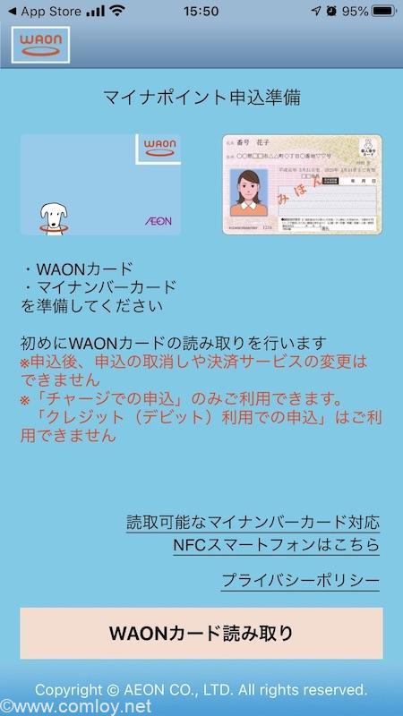 ポイント waon アプリ マイナ