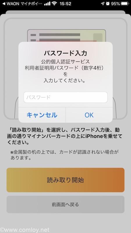 マイナポイント申込アプリ