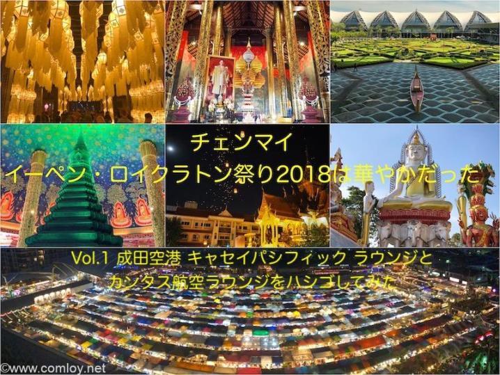 チェンマイ イーペン・ロイクラトン祭り2018は華やかだった Vol.1 成田空港 キャセイパシフィック ラウンジとカンタス航空ラウンジをハシゴしてみた