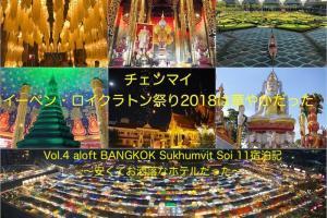 チェンマイ イーペン・ロイクラトン祭り2018は華やかだった Vol.4 aloft BANGKOK Sukhumvit Soi 11宿泊記〜安くてお洒落なホテルだった〜