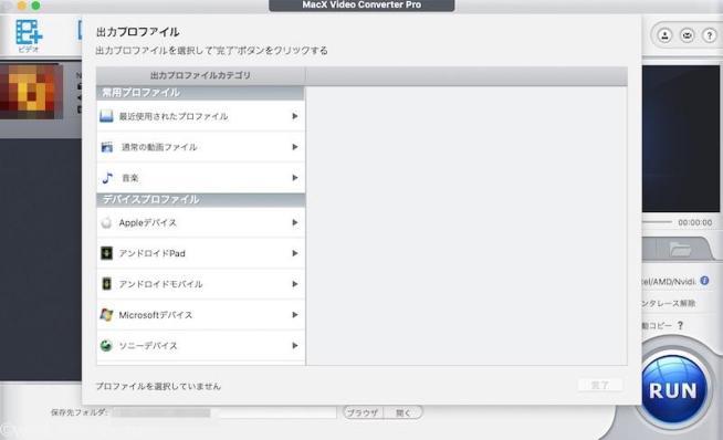 画像8:MacX Video Converter Pro出力選択画面