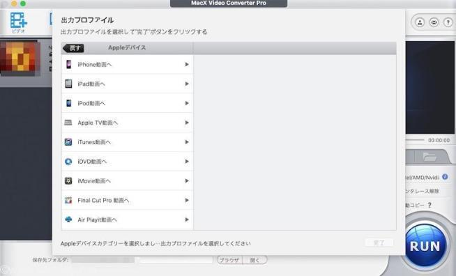 画像9:MacX Video Converter Pro出力選択画面2