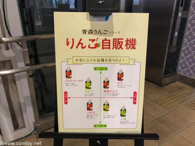 弘前駅 りんご自販機
