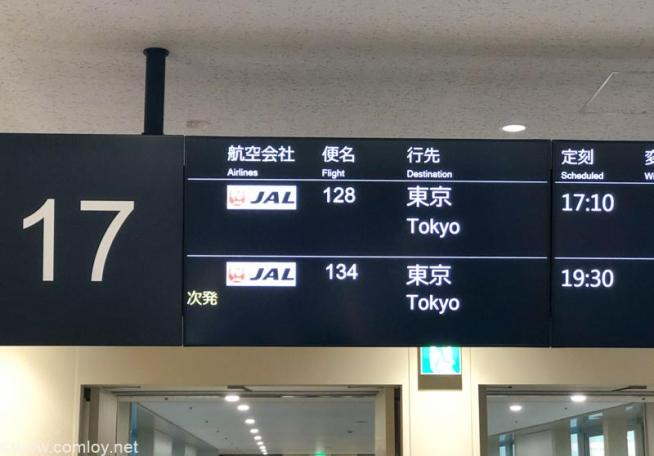日本航空 JAL128 伊丹 - 羽田 ボーディング