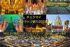 チェンマイ イーペン・ロイクラトン祭り2018は華やかだった Vol.5 タイ航空ロイヤルシルクラウンジ(国内線)〜タイ航空 TG110 バンコク - チェンマイ エコノミークラス搭乗記