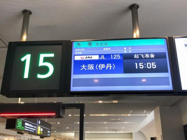 日本航空 JAL125 羽田 - 伊丹 ボーディング