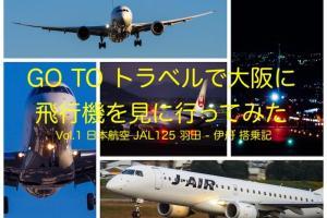 20201022 大阪旅行 Vol1