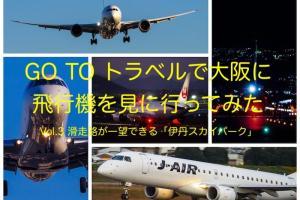 20201022 大阪旅行 Vol3
