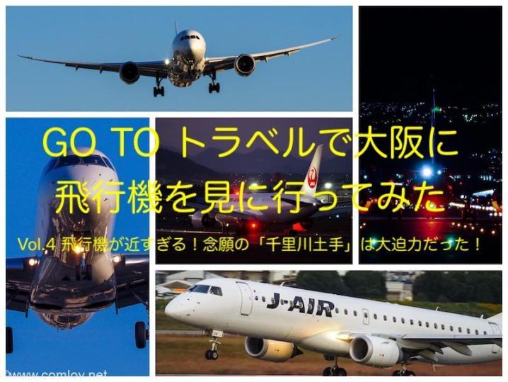 20201022 大阪旅行 Vol4