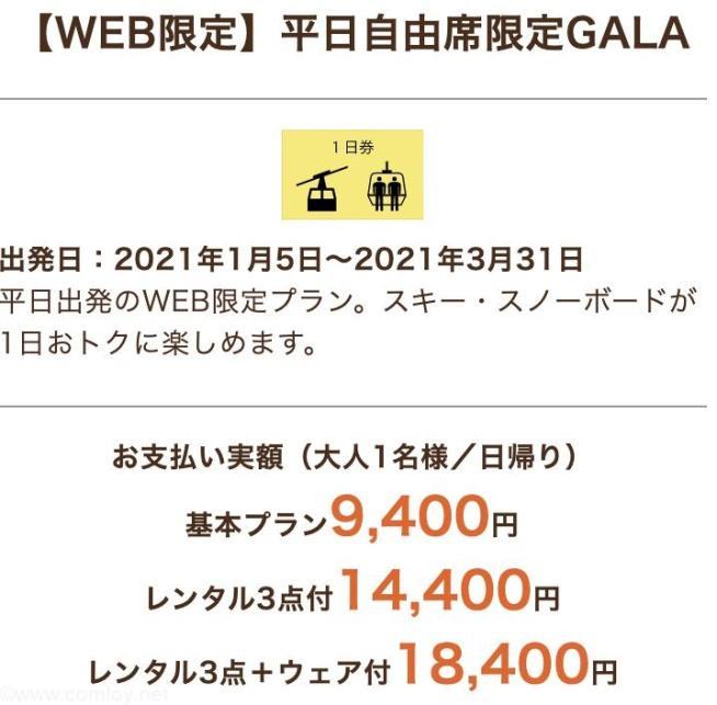 JR東日本国内ツアー (web限定)平日自由席限定GALA