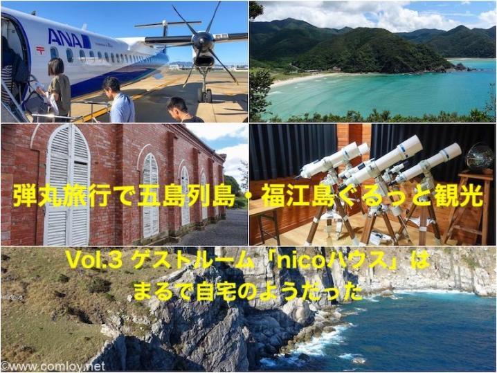 弾丸旅行で五島列島・福江島ぐるっと観光Vol.3 ゲストルーム「nicoハウス」はまるで自宅のようだった