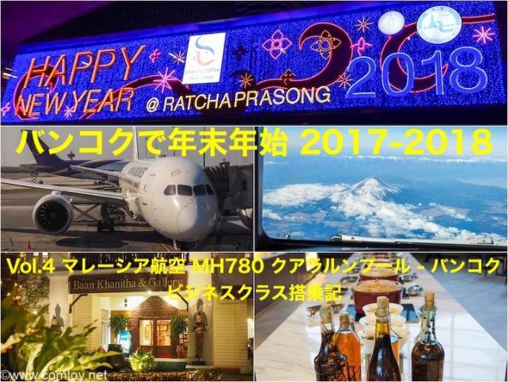 2017年年末バンコク バンコクで年末年始 2017-2018 Vol.4 マレーシア航空 MH780 クアラルンプール - バンコク ビジネスクラス搭乗記