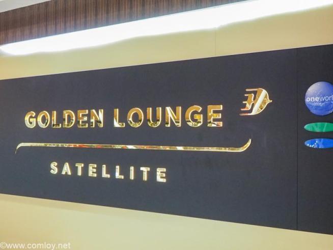 クアラルンプール空港 ゴールデンラウンジ サテライト(GOLDEN LOUNGE SATELLITE)